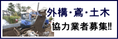神奈川県 外構・鳶・土木協力業者募集